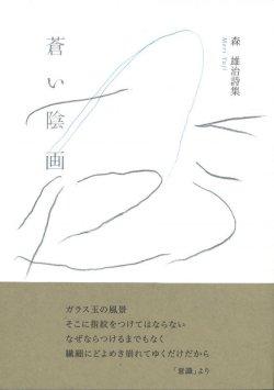 画像1: 森雄治詩集『蒼い陰画』(あおいねが)