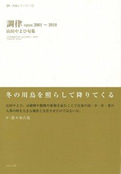 画像1: 山田やよひ句集『調律 opus2001~2018』(ちょうりつ)