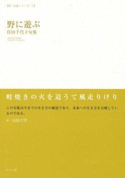 画像1: 住田千代子句集『野に遊ぶ』(のにあそぶ)