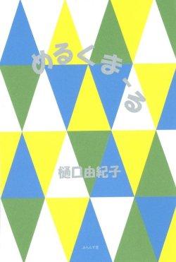 画像1: 樋口由紀子川柳句集『めるくまーる』