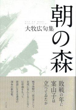 画像1: 大牧広句集『朝の森』(あさのもり)