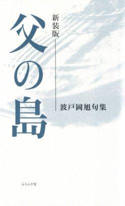 画像1: 波戸岡旭句集『父の島』(ちちのしま)【新装版】