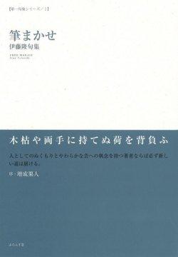 画像1: 伊藤隆句集『筆まかせ』(ふでまかせ)