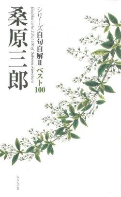 画像1: シリーズ自句自解II ベスト100 『桑原三郎』(くわばらさぶろう)