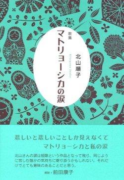 画像1: 北山順子歌集『マトリョーシカの涙』(まとりょーしかのなみだ)