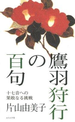 画像1: 片山由美子著『鷹羽狩行の百句』(たかはしゅぎょうのひゃっく)