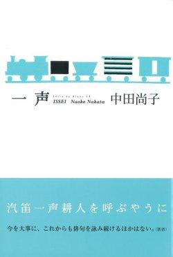 画像1: 中田尚子句集『一声』(いっせい)