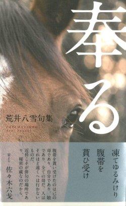 画像1: 荒井八雪句集『奉る』(たてまつる)
