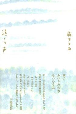 画像1: 藤本夕衣句集『遠くの声』(とおくのこえ)