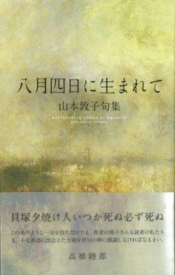 画像1: 山本敦子句集『八月四日に生まれて』(はちがつよっかにうまれて)