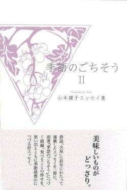 画像1: 山本耀子エッセイ集『季語のごちそうII』(きごのごちそう2)