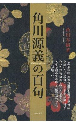 画像1: 角川春樹著『角川源義の百句』(かどかわげんぎのひゃっく)