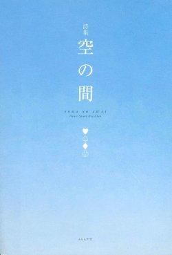 画像1: ♥♤♦♧詩集『空の間』(そらのあわい)