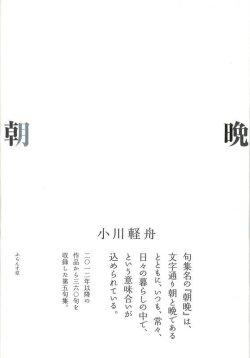 画像1: 小川軽舟句集『朝晩』(あさばん)