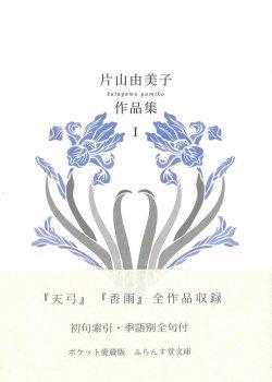 画像1: 『片山由美子作品集I』(かたやまゆみこさくひんしゅう)
