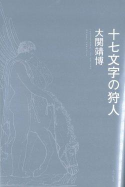 画像1: 大関靖博著『十七文字の狩人』(じゅうななもじのかりうど)