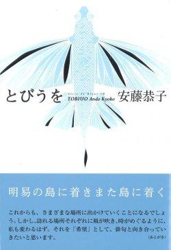 画像1: 安藤恭子句集『とびうを』(とびうお)