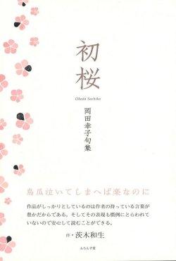 画像1: 岡田幸子句集『初桜』(はつざくら)