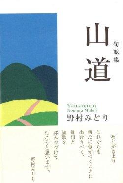 画像1: 野村みどり句歌集『山道』(やまみち)