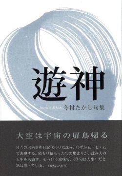 画像1: 今村たかし句集『遊神』(ゆうじん)