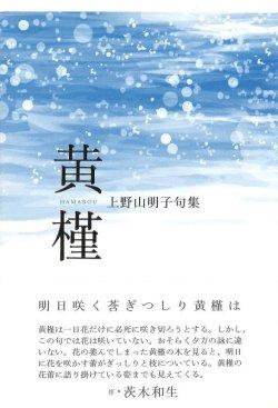 画像1: 上野山明子句集『黄槿』(はまぼう)