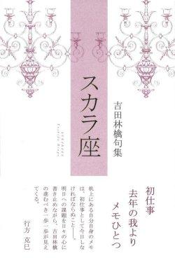 画像1: 吉田林檎句集『スカラ座』(すからざ)