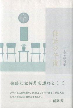 画像1: 井上文彦句集『往診の午後』(おうしんのごご)