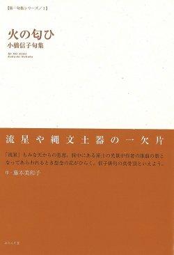 画像1: 小橋信子句集『火の匂ひ』(ひのにおい)