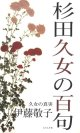 伊藤敬子著『杉田久女の百句』(すぎたひさじょのひゃっく)