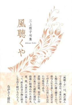 画像1: 三上程子句集『風聴くや』(かぜきくや)