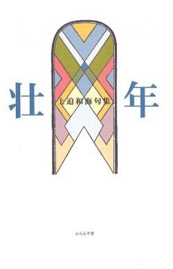 画像1: 上迫和海句集『壮年』(そうねん)