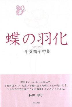 画像1: 千葉喬子句集『蝶の羽化』(ちょうのうか)