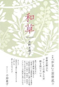 画像1: 月野木潤子句集『和草』(にこぐさ)