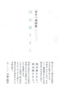 画像1: 宮せつ湖詩集『雨が降りそう』(あめがふりそう)