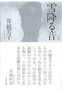 画像1: 井越芳子句集『雪降る音』(ゆきふるおと)
