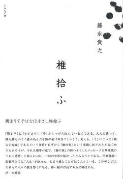 画像1: 藤永貴之句集『椎拾ふ』(しいひろう)