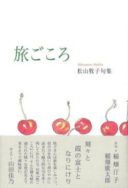 画像1: 松山牧子句集『旅ごころ』(たびごころ)