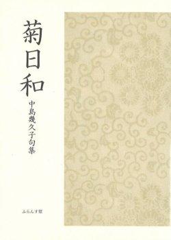 画像1: 中島幾久子句集『菊日和』(きくびより)