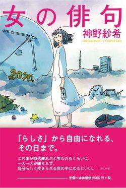 画像1: 神野紗希著『女の俳句』(おんなのはいく)
