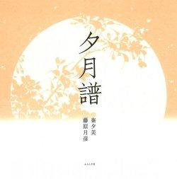 画像1: 秦夕美/藤原月彦著『夕月譜』(ゆうづきふ)