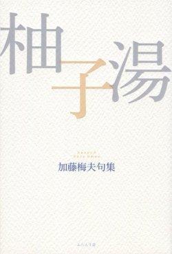 画像1: 加藤梅夫句集『柚子湯』(ゆずゆ)
