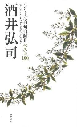 画像1: シリーズ自句自解II ベスト100 『酒井弘司』(さかいこうじ)