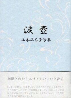 画像1: 山本みち子句集『涙壺』(なみだつぼ)
