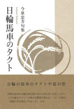 画像1: 今泉忠芳句集『日輪馬車のタクト』(にちりんばしゃのたくと)