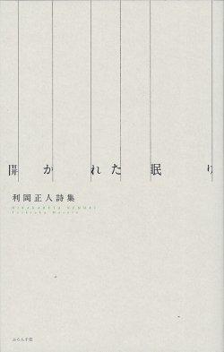 画像1: 利岡正人詩集『開かれた眠り』(ひらかれたねむり)