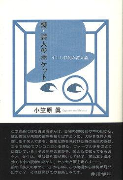 画像1: 小笠原眞著『続・詩人のポケット』(ぞく・しじんのぽけっと)