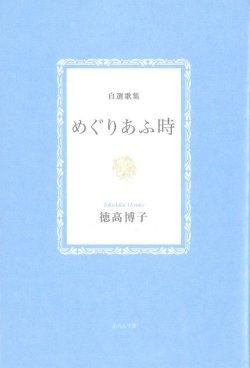画像1: 徳高博子自選歌集『めぐりあふ時』(めぐりあうとき)
