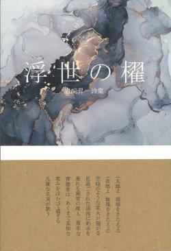 画像1: 岩崎昇一詩集『浮世の櫂』(うきよのかい)