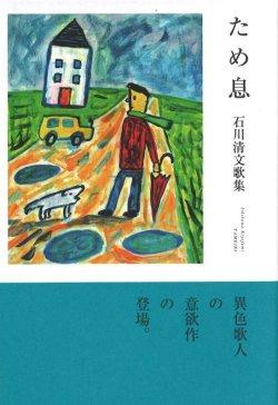 画像1: 石川清文歌集『ため息』(ためいき)