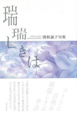 画像1: 関根誠子句集『瑞瑞しきは』(みずみずしきは)